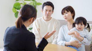 不動産に関するトラブルはどこに相談すればいいの?